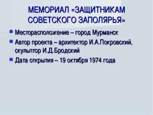 МЕМОРИАЛ «ЗАЩИТНИКАМ СОВЕТСКОГО ЗАПОЛЯРЬЯ» Месторасположение – город Мурманск