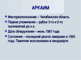 АРКАИМ Месторасположение – Челябинская область Первое упоминание – рубеж 3-го