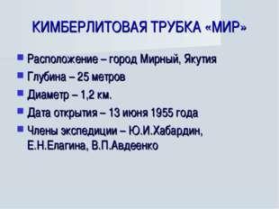КИМБЕРЛИТОВАЯ ТРУБКА «МИР» Расположение – город Мирный, Якутия Глубина – 25 м