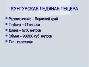 КУНГУРСКАЯ ЛЕДЯНАЯ ПЕЩЕРА Расположение – Пермский край Глубина – 27 метров Дл
