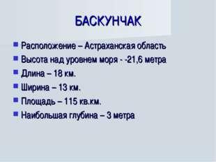 БАСКУНЧАК Расположение – Астраханская область Высота над уровнем моря - -21,6