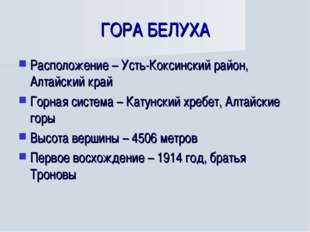 ГОРА БЕЛУХА Расположение – Усть-Коксинский район, Алтайский край Горная систе
