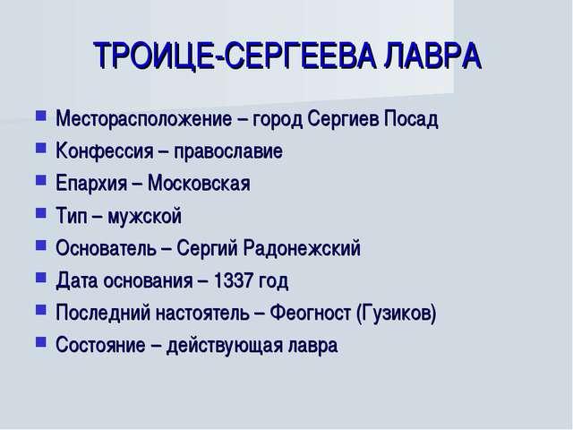 ТРОИЦЕ-СЕРГЕЕВА ЛАВРА Месторасположение – город Сергиев Посад Конфессия – пра...