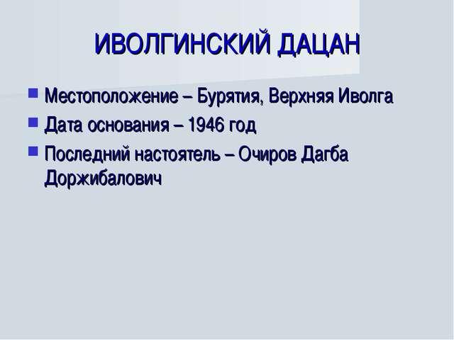 ИВОЛГИНСКИЙ ДАЦАН Местоположение – Бурятия, Верхняя Иволга Дата основания – 1...
