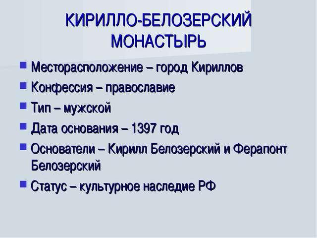 КИРИЛЛО-БЕЛОЗЕРСКИЙ МОНАСТЫРЬ Месторасположение – город Кириллов Конфессия –...