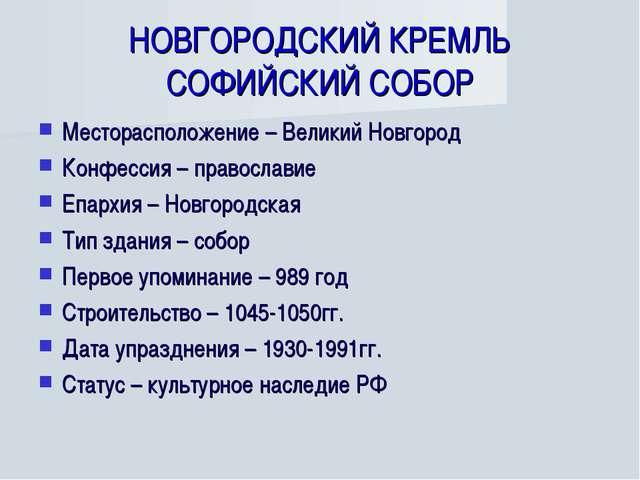 НОВГОРОДСКИЙ КРЕМЛЬ СОФИЙСКИЙ СОБОР Месторасположение – Великий Новгород Конф...