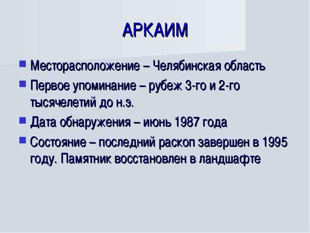АРКАИМ Месторасположение – Челябинская область Первое упоминание – рубеж 3-го...