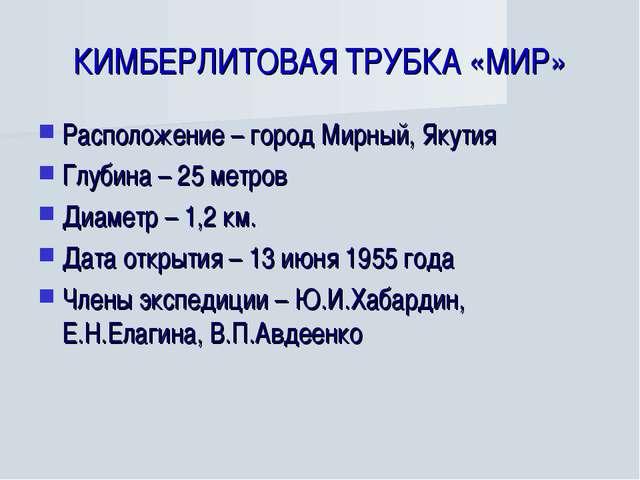 КИМБЕРЛИТОВАЯ ТРУБКА «МИР» Расположение – город Мирный, Якутия Глубина – 25 м...