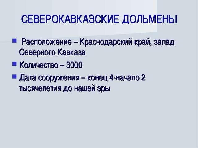 СЕВЕРОКАВКАЗСКИЕ ДОЛЬМЕНЫ Расположение – Краснодарский край, запад Северного...