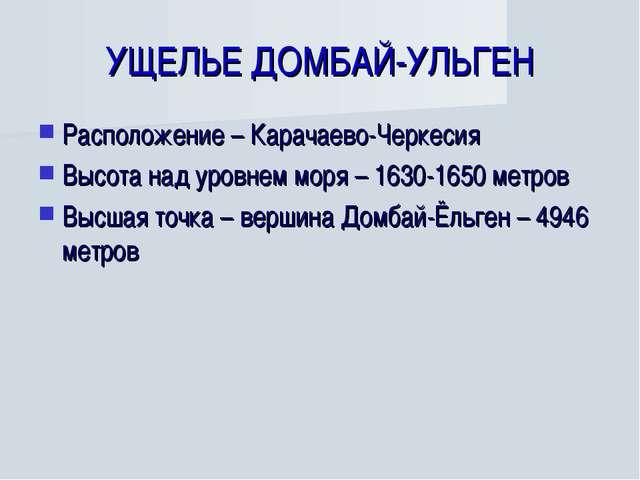 УЩЕЛЬЕ ДОМБАЙ-УЛЬГЕН Расположение – Карачаево-Черкесия Высота над уровнем мор...
