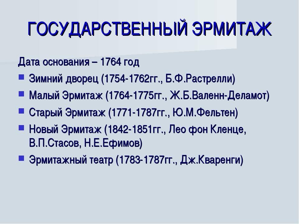 ГОСУДАРСТВЕННЫЙ ЭРМИТАЖ Дата основания – 1764 год Зимний дворец (1754-1762гг....