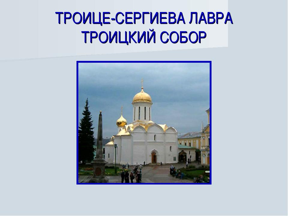 ТРОИЦЕ-СЕРГИЕВА ЛАВРА ТРОИЦКИЙ СОБОР