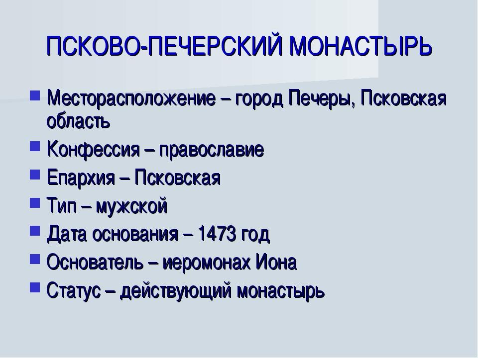 ПСКОВО-ПЕЧЕРСКИЙ МОНАСТЫРЬ Месторасположение – город Печеры, Псковская област...