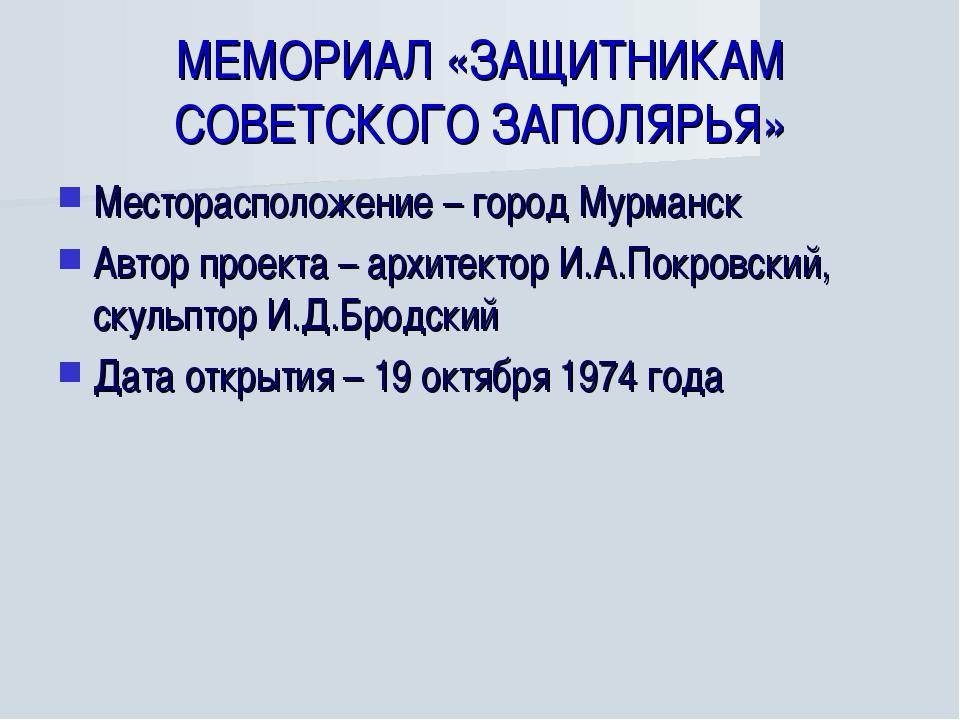 МЕМОРИАЛ «ЗАЩИТНИКАМ СОВЕТСКОГО ЗАПОЛЯРЬЯ» Месторасположение – город Мурманск...