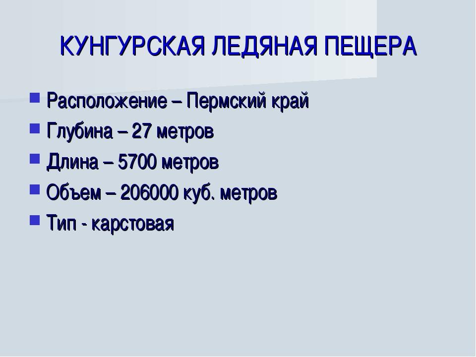 КУНГУРСКАЯ ЛЕДЯНАЯ ПЕЩЕРА Расположение – Пермский край Глубина – 27 метров Дл...