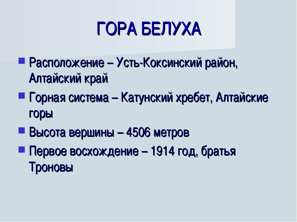 ГОРА БЕЛУХА Расположение – Усть-Коксинский район, Алтайский край Горная систе...