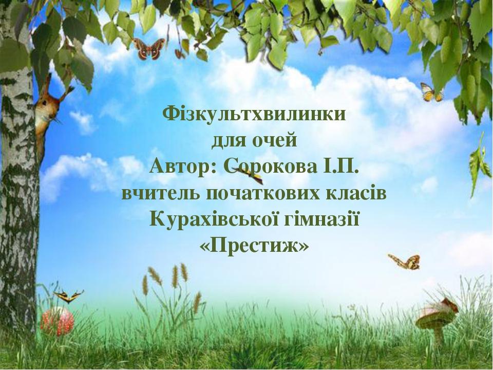 Фізкультхвилинки для очей Автор: Сорокова І.П. вчитель початкових класів Кура...