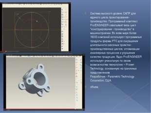 Система высокого уровня, САПР для единого цикла проектирование-производство.