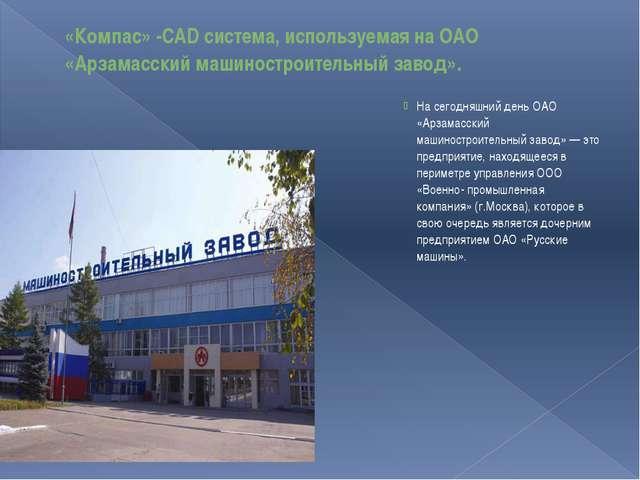 «Компас» -CAD система, используемая на ОАО «Арзамасский машиностроительный за...