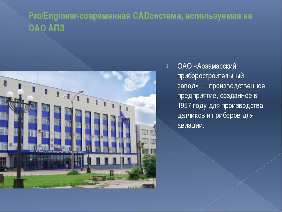 Pro/Engineer-современная САDсистема, используемая на ОАО АПЗ ОАО «Арзамасский...