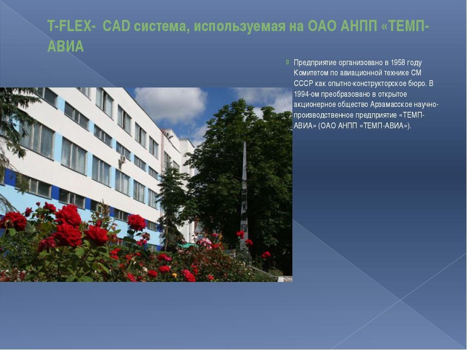 T-FLEX- CAD система, используемая на ОАО АНПП «ТЕМП-АВИА Предприятие организо...