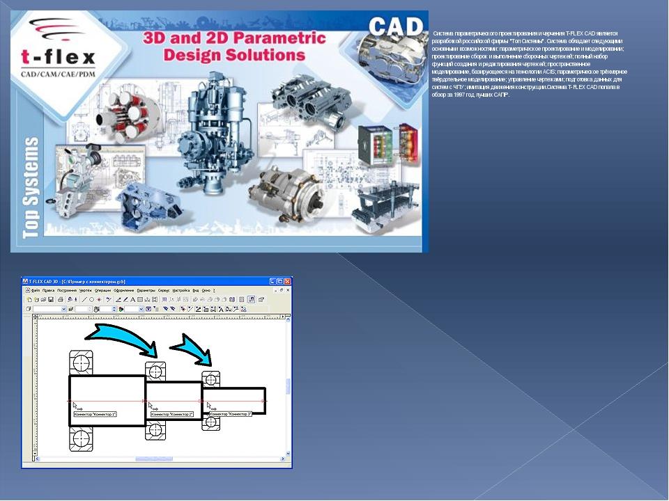 Система параметрического проектирования и черчения T-FLEX CAD является разра...