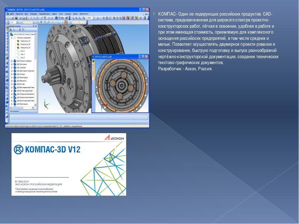 КОМПАС- Один из лидирующих российских продуктов. CAD-система, предназначенна...