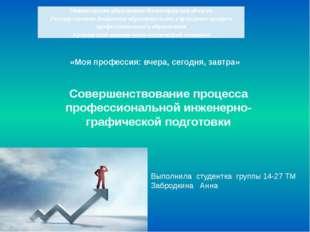«Моя профессия: вчера, сегодня, завтра» Совершенствование процесса профессион
