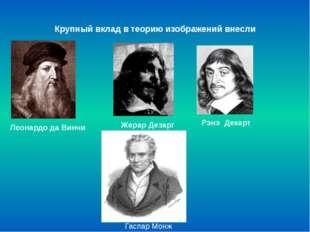 Крупный вклад в теорию изображений внесли Леонардо да Винчи ЖерарДезарг Рэнэ