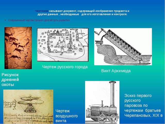 Чертежом называют документ, содержащий изображение предмета и другие данные ,...