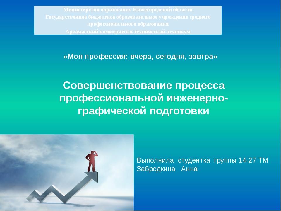 «Моя профессия: вчера, сегодня, завтра» Совершенствование процесса профессион...