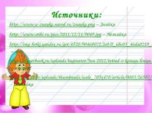 Источники: http://www.u-znayka.narod.ru/znayka.png – Знайка http://www.stihi.