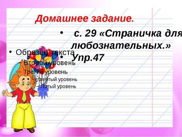 Домашнее задание. с. 29 «Страничка для любознательных.» Упр.47