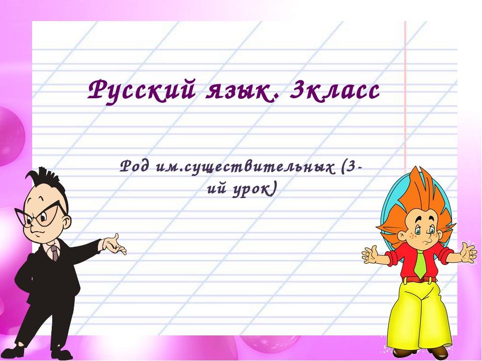 Русский язык. 3класс Род им.существительных (3-ий урок)