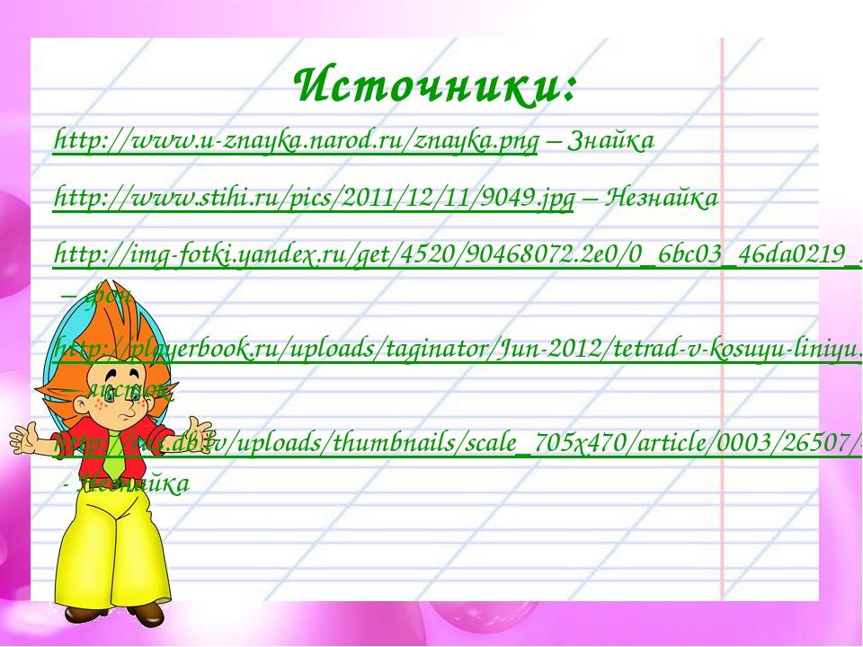 Источники: http://www.u-znayka.narod.ru/znayka.png – Знайка http://www.stihi....