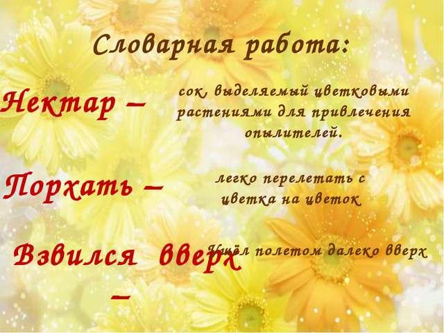 Словарная работа: Нектар – сок, выделяемый цветковыми растениями для привлече...