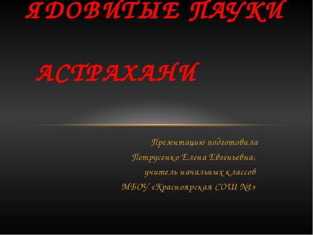 Презентацию подготовила Петрусенко Елена Евгеньевна, учитель начальных классо...
