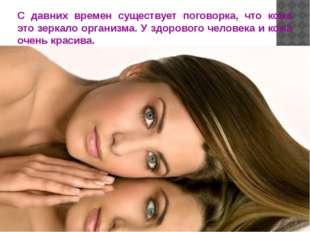 С давних времен существует поговорка, что кожа это зеркало организма. У здоро