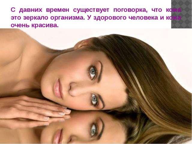 С давних времен существует поговорка, что кожа это зеркало организма. У здоро...