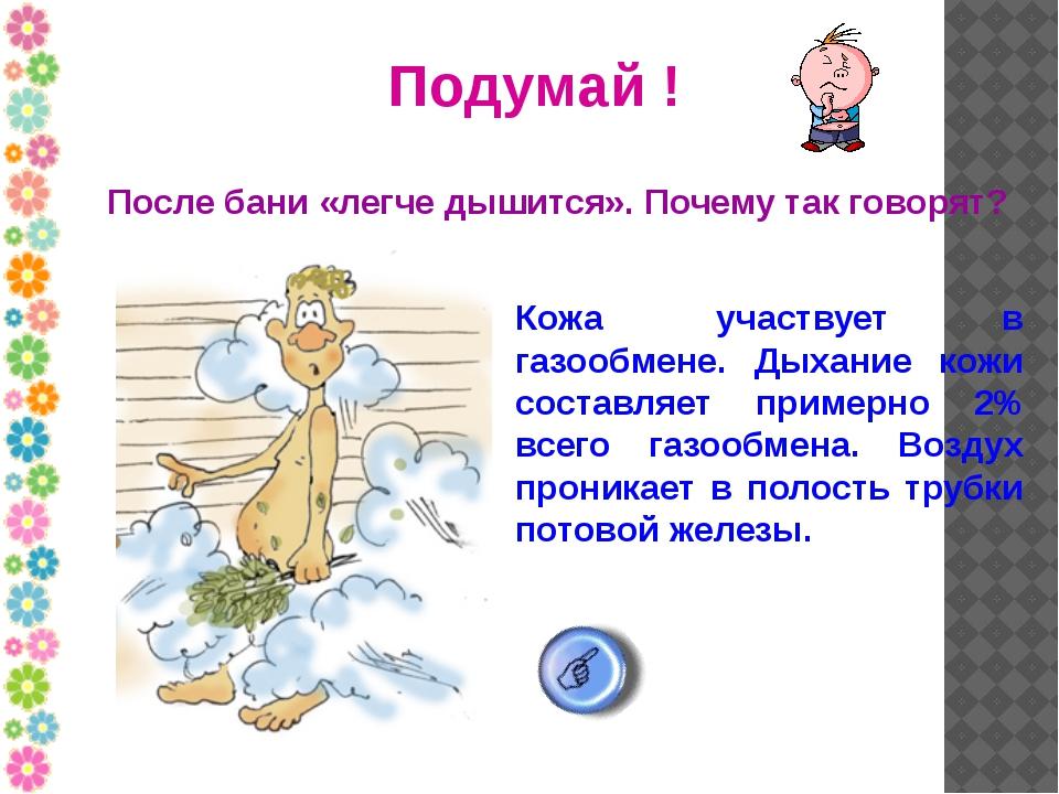 Подумай ! После бани «легче дышится». Почему так говорят? Кожа участвует в га...