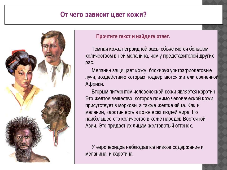 От чего зависит цвет кожи? Прочтите текст и найдите ответ. Темная кожа негро...