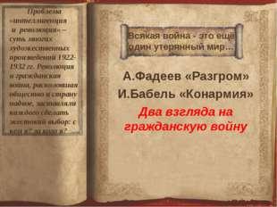 Всякая война - это ещё один утерянный мир… А.Фадеев «Разгром» И.Бабель «Конар