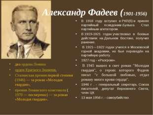 Александр Фадеев (1901-1956) дваордена Ленина орден Красного Знамени, Стал