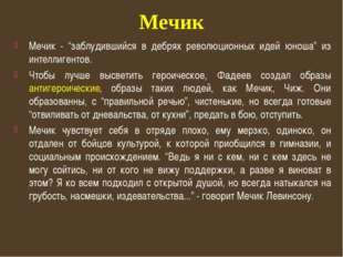 """Мечик Мечик - """"заблудившийся в дебрях революционных идей юноша"""" из интеллиген"""