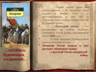 Первая конная армия под командованием С.М. Буденного была создана в ноябре 1