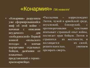 «Конармия» /36 новелл/ Рассказчик – корреспондент Лютов, чужой в армейской ср