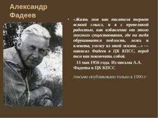 Александр Фадеев «Жизнь моя как писателя теряет всякий смысл, и я с превелико