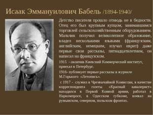 Исаак Эммануилович Бабель /1894-1940/ Детство писателя прошло отнюдь не в бед