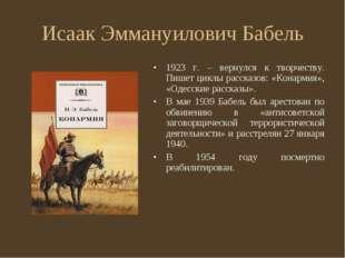 Исаак Эммануилович Бабель 1923 г. – вернулся к творчеству. Пишет циклы расска
