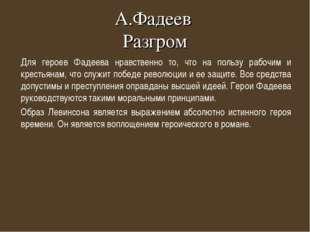 А.Фадеев Разгром Для героев Фадеева нравственно то, что на пользу рабочим и к